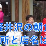カジサックが軽井沢の朝食を食べた場所と店名は?口コミやおすすめメニューも!