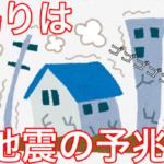 【大地震の予兆】地鳴りが起きる原因と理由は?大地震との関係が大きい!