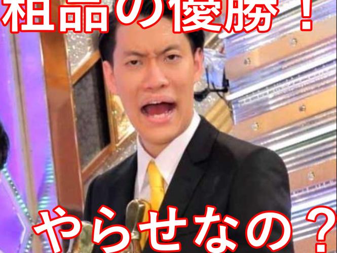 【R-1グランプリ】粗品の優勝はやらせ?面白くないやつまらないとの意見も!