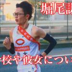【今話題!】堀尾謙介(中央大学)の進路はトヨタ?出身校や彼女についても!