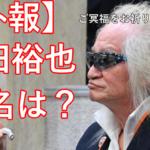 【訃報】内田裕也の病気の病名は一体何?車椅子での生活の理由も!