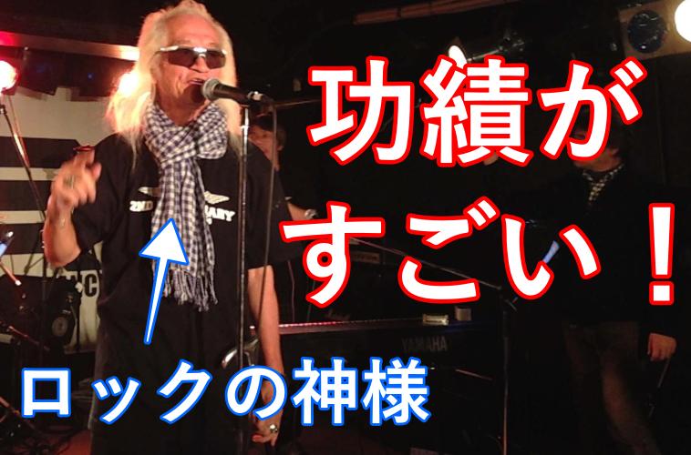 【驚愕】内田裕也は何をしてどんな功績を残したの?ロックについてまとめ!