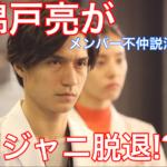 【速報!】錦戸亮が関ジャニを脱退する理由は?メンバーが不仲説浮上!