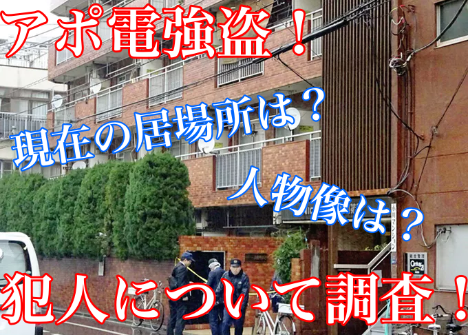 【衝撃!】アポ電強盗の犯人は誰?居場所や事件の手口について紹介!