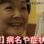 【訃報】山田スミ子死因は一体なに?症状や治療法はどのようなものがあるの?