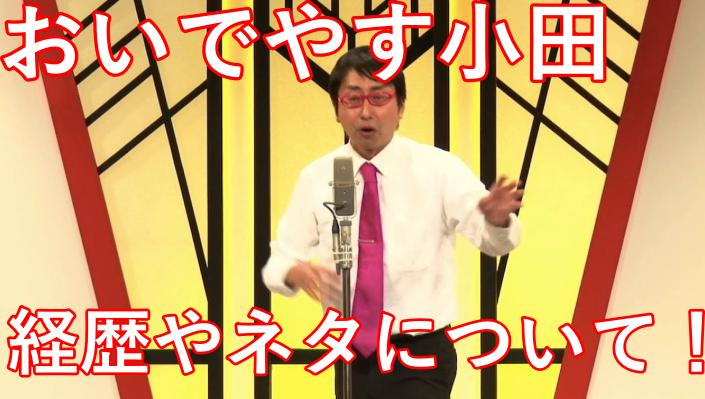 【注目!】おいでやす小田の経歴や同期芸人は誰?ネタや元相方がすごい!