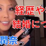 【YouTuber】葉山潤奈の経歴や学歴について!韓国人説や結婚についても!