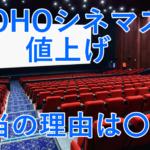 TOHOシネマズの値上げの理由は?世界の映画館との比較やネットの反応も!
