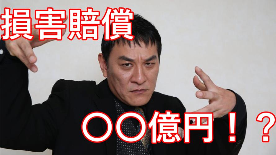 【衝撃】ピエール瀧の損害賠償金はいくら?CMやアナ雪が高額で30億以上!