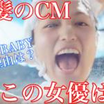 いち髪のCMで歌っているかわいい女優は誰?「BE MY BABY」を使用した理由も!