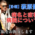 【訃報】萩原健一が亡くなった病院は?病名と症状についてご紹介!