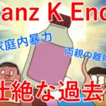 【衝撃!】Franz K Endoとは一体何者?レペゼン地球とのコラボでも話題!