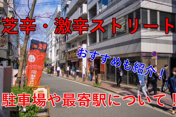 【必見!】芝辛・激辛ストリートの場所と最寄駅や駐車場は?おすすめの店も紹介!
