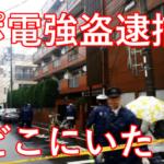 【解説】アポ電強盗が逮捕された場所と理由は?刑罰が重い可能性大!
