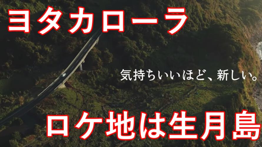【最新版】カローラのCMのロケ地は生月島?場所と行き方についても!