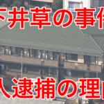【解決!】下井草の事件の犯人が逮捕された理由や要因は?場所についても!