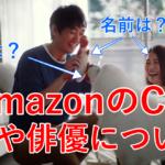 【今話題!】AmazonのCMの俳優の名前は?白い犬の犬種やしつけの意見も!