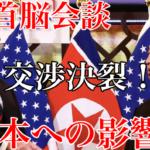 米朝首脳会談の交渉決裂による日本の影響は?拉致問題解決は遅くなる?