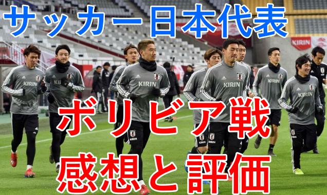 【サッカー日本代表】ボリビア戦の感想と評価!ネットの反応も紹介!
