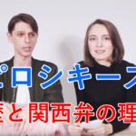 【YouTuber】ピロシキーズとは?一体何者?経歴や関西弁の理由も!