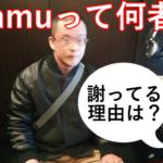 【解説!】syamuって一体誰でどんな人?何をして謝罪動画を出したの?