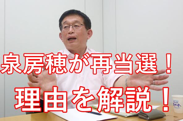 【すごい!】泉房穂が明石市長に再当選した理由は?暴言の影響がないのに驚き!