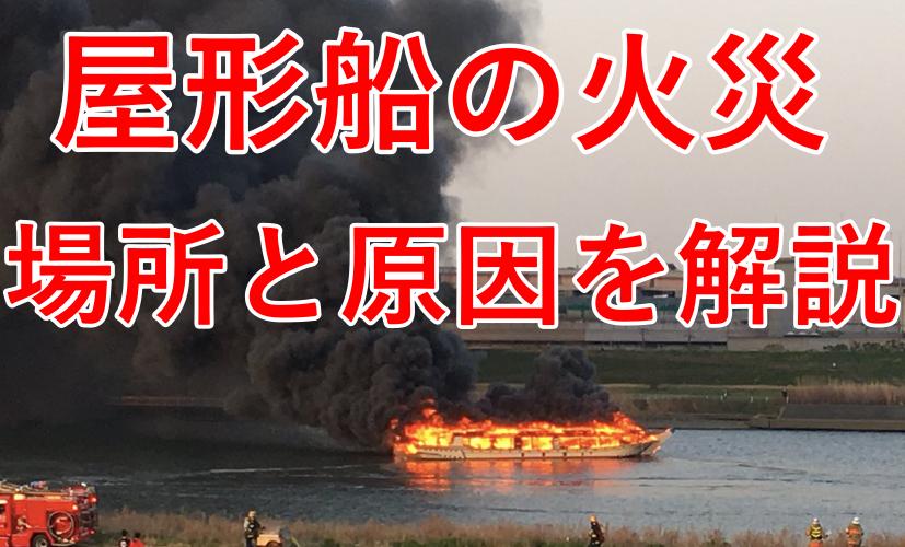 【衝撃!】屋形船の火災の場所と原因は?この火事に負傷者はいるの?ネットの反応も!