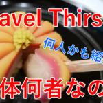 【YouTuber】Travel Thirstyとは一体何者?言葉の意味は?ネットの批判も続出!