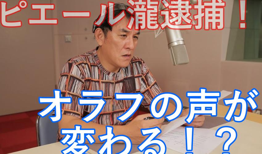 【悲報】ピエール瀧の逮捕でオラフの声は変わるの?続編