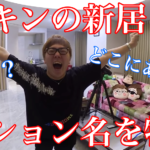 【衝撃】ヒカキンの新居(タワマン)の場所を特定!家賃が300万円超えってマジ?