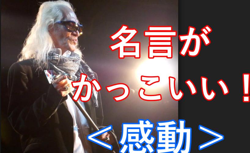 【かっこいい】内田裕也の名言をまとめてみた!ロックや震災への言葉が良い!