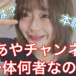 【YouTuber】桃あやチャンネル(桃咲あや)がかわいい!彼氏はいる?年齢は?