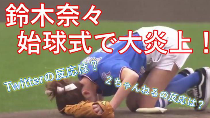 【動画有り!】鈴木奈々の始球式で大炎上!ネットや2ちゃんねるの反応まとめ!