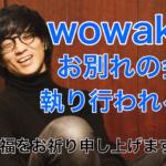 【調査!】wowakaの告別式やお別れ会は開かれる?一般人の参列は可能なの?