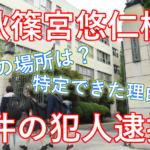 【衝撃!】悠仁さまの席に凶器を置いた人物が逮捕された場所は?なぜ特定できた?