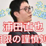 【考察!】浦田直也の復帰はいつになる?他のメンバーへの影響は?ネットの反応も!