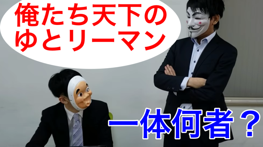 【YouTuber】俺たち天下のゆとリーマンとは何者?本職は?経歴は?素顔は?
