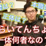 【YouTuber】えらいてんちょうの経歴や本名は?正体は何者?仕事(本職)は?