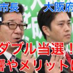 【解説】大阪府知事と市長選で維新の会ダブル当選の影響は?メリットやデメリットは?