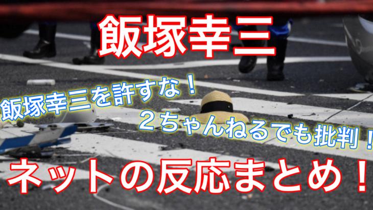 【ネットの声】飯塚幸三を許すなのツイートと2ちゃんねるまとめ!批判がたくさん!