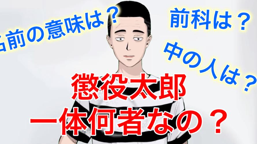 【YouTuber】懲役太郎の前科は何?言葉の意味は?中身は誰なの?