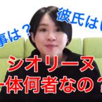 【YouTuber】シオリーヌの経歴や年齢は?仕事は何してる?彼氏はいるの?