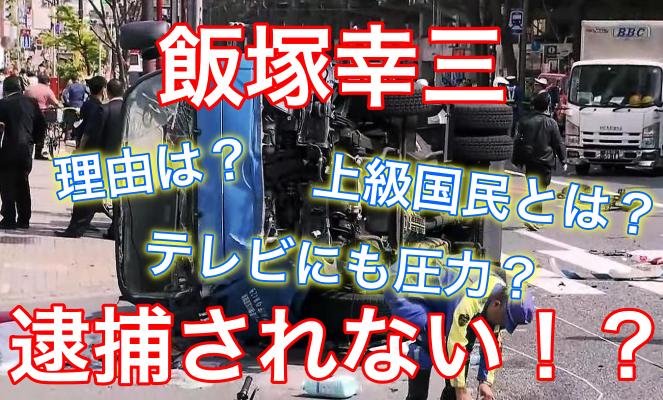 【池袋事故】飯塚幸三が逮捕されない理由は?上級国民の意味は?謝罪をしない理由も!