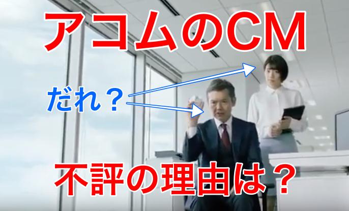 【不評】アコムのCMがうざい?しつこい?出演俳優と女優やネットの反応も紹介!