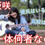 【今話題!】三阪咲の経歴や年齢は?高校はどこ?彼氏の有無などについても調査!