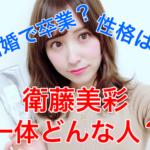 【交際!】衛藤美彩って誰?乃木坂卒業は源田壮亮との結婚?性格についても!