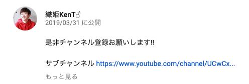【令和】織姫KenTの新元号予想的中はネタ?本当?YouTubeで炎上中 ...