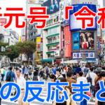 【令和】新元号へのアメリカや中国の反応は?様々な海外の反応を紹介!