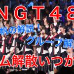 NGT48は解散する時期は?チーム廃止はいつから?暴行問題も簡単に解説!
