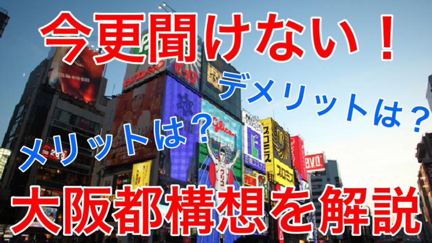 【簡単!】大阪都構想とは一体何?メリットとデメリットについてわかりやすく解説!